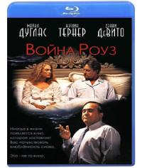Война семейки Роуз [Blu-ray]