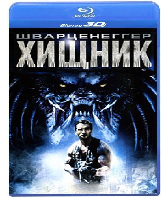 Хищник [3D/2D Blu-ray]