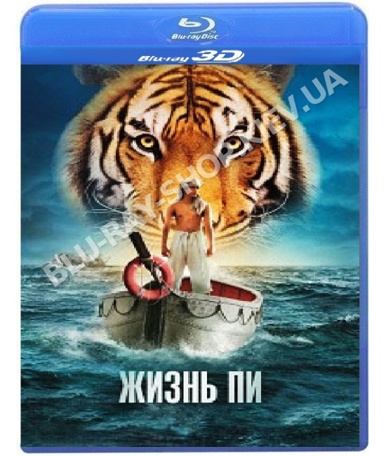 Жизнь Пи [3D+2D Blu-ray]