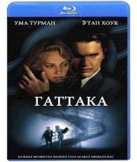 Гаттака [Blu-Ray]