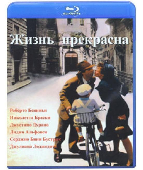 Жизнь прекрасна [Blu-Ray]