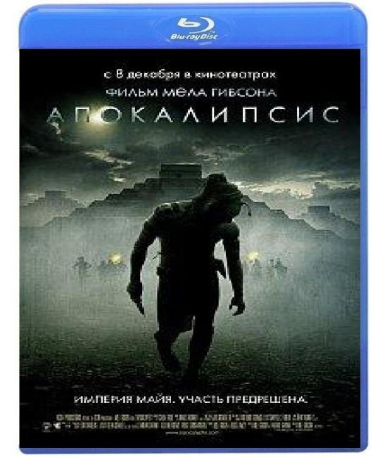 Апокалипсис [Blu-Ray]