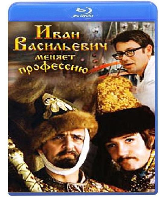 Иван Васильевич меняет профессию [Blu-Ray]
