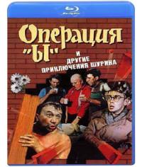 Операция «Ы» и другие приключения Шурика [Blu-ray]