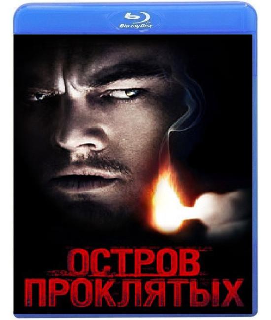 Остров проклятых [Blu-ray]