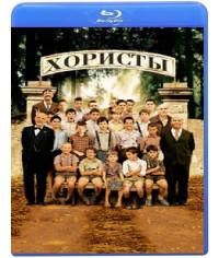 Хористы [Blu-Ray]