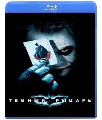 Темный рыцарь [Blu-ray]