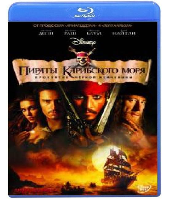 Пираты Карибского моря: Проклятье Чёрной Жемчужины [Blu-ray]