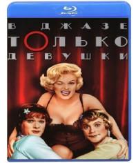 В джазе только девушки [Blu-ray]