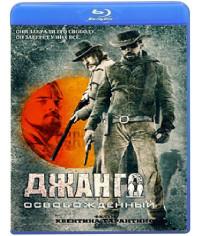 Джанго освобожденный [Blu-ray]