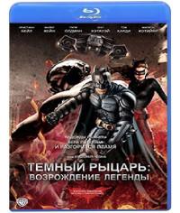 Темный рыцарь: Возрождение легенды [Blu-ray]