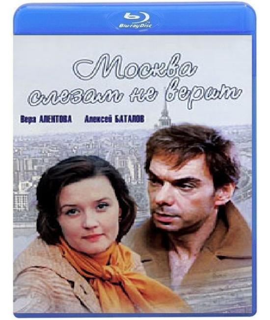 Москва слезам не верит [Blu-ray]