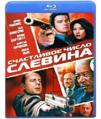 Счастливое число Слевина [Blu-ray]