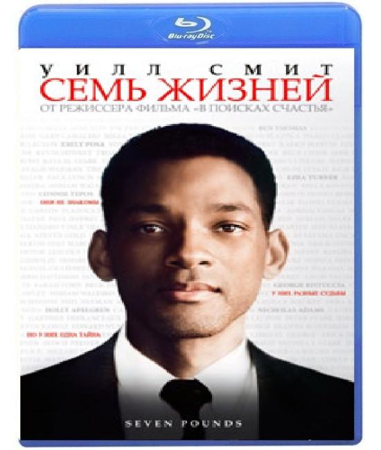 Семь жизней [Blu-ray]