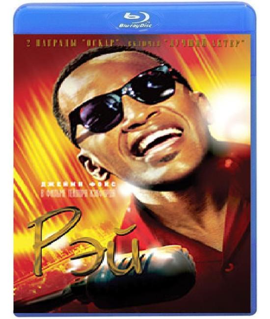 Рэй [Blu-ray]