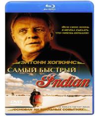 Самый быстрый «Индиан» [Blu-ray]