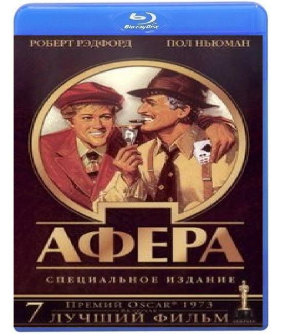 Афера [Blu-Ray]
