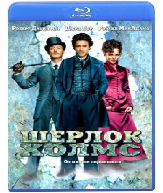 Шерлок Холмс [Blu-ray]