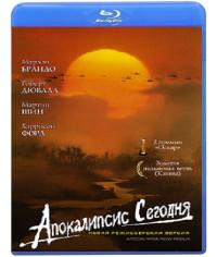 Апокалипсис сегодня [Blu-Ray]