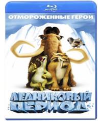 Ледниковый период [Blu-ray]