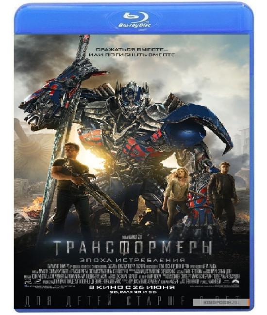 Трансформеры: Эпоха истребления [Blu-ray]