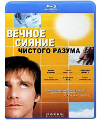 Вечное сияние чистого разума [Blu-ray]