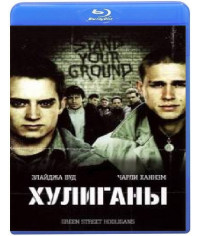 Хулиганы [Blu-ray]