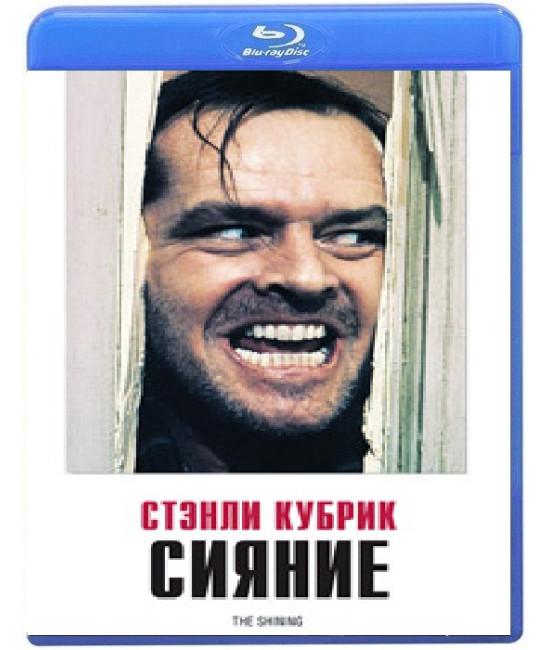 Сияние [Blu-ray]