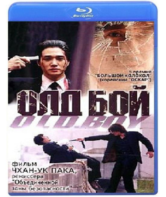 Олдбой (Старина) [Blu-ray]