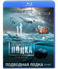 Подводная лодка [Blu-ray]