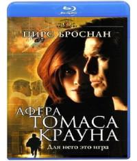 Афера Томаса Крауна [Blu-Ray]
