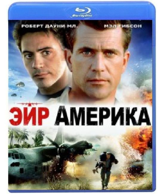 Эйр Америка [Blu-ray]