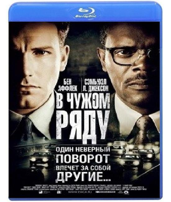 В чужом ряду [Blu-Ray]
