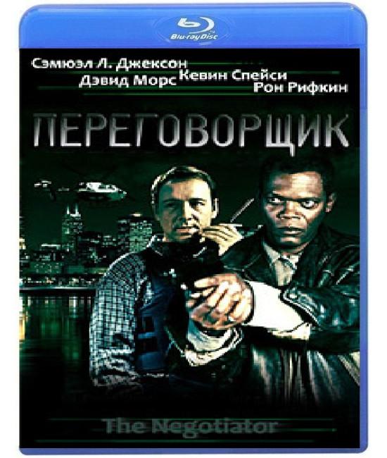 Переговорщик [Blu-ray]