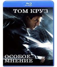 Особое мнение [Blu-ray]
