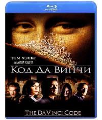 Код Да Винчи [Blu-ray]