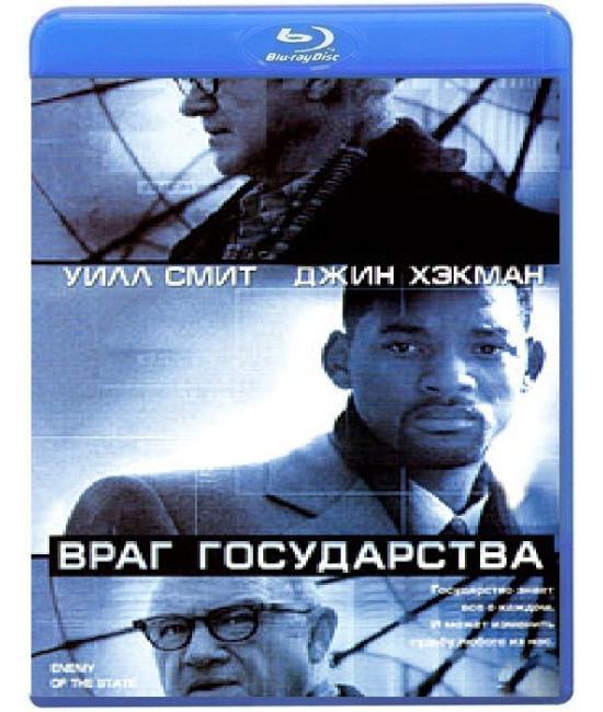 Враг государства [Blu-Ray]