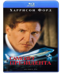 Самолет Президента [Blu-ray]