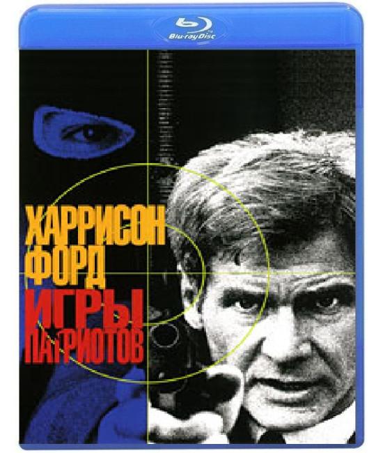 Игры Патриотов [Blu-Ray]