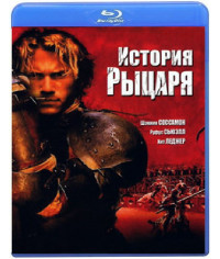 История рыцаря [Blu-Ray]
