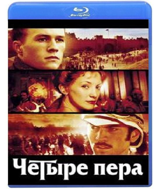 Четыре пера [Blu-ray]