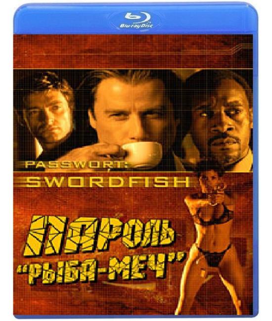 Пароль «Рыба-меч» [Blu-ray]