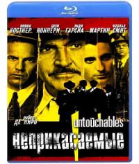 Неприкасаемые [Blu-ray]