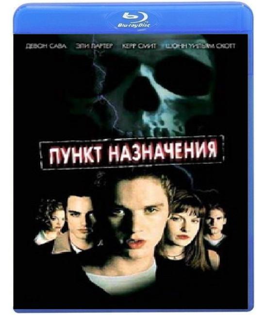 Пункт назначения [Blu-ray]