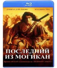 Последний из Могикан [Blu-Ray]