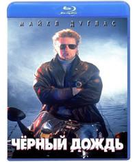 Черный Дождь [Blu-ray]