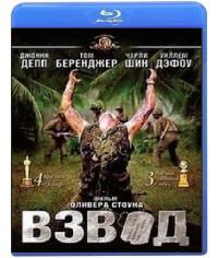 Взвод [Blu-Ray]