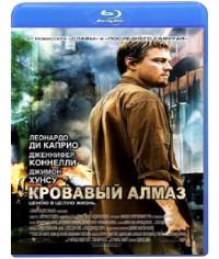 Кровавый алмаз [Blu-ray]