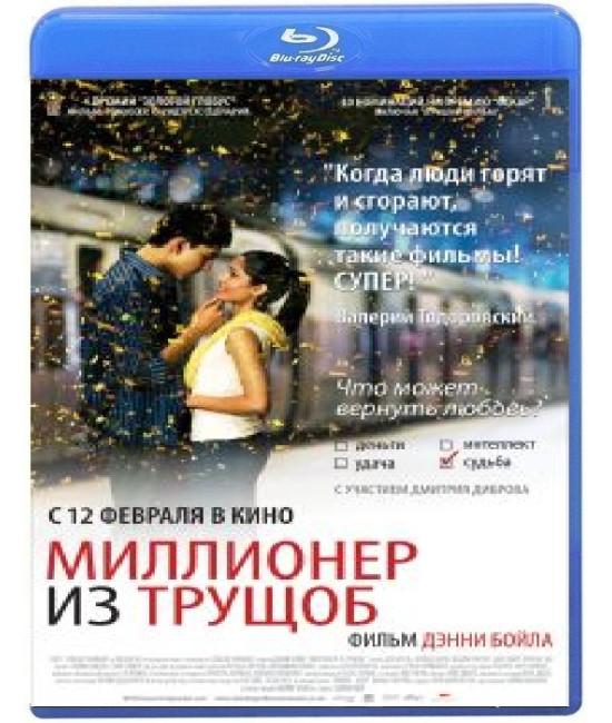 Миллионер из трущоб [Blu-ray]