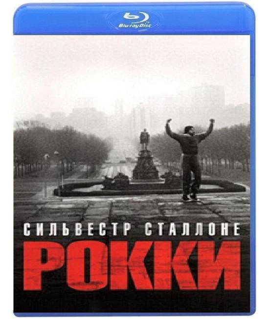 Рокки 1 [Blu-ray]